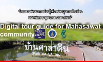 Digital tour guide for Mahasawat community-CodeTheirDreams